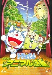 Doraemon - Ngôi Sao Cảm