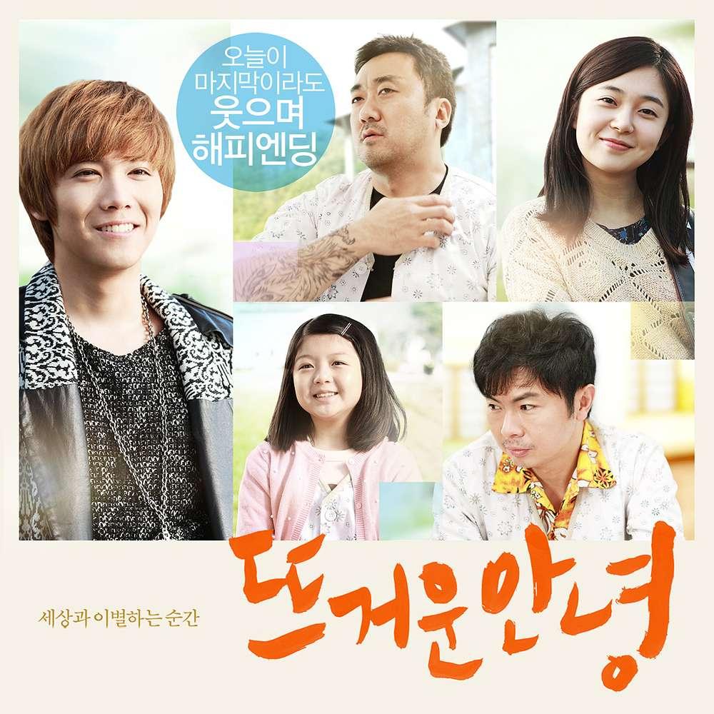 [Mini Album] Lee Hong Ki - Passionate Goodbye OST